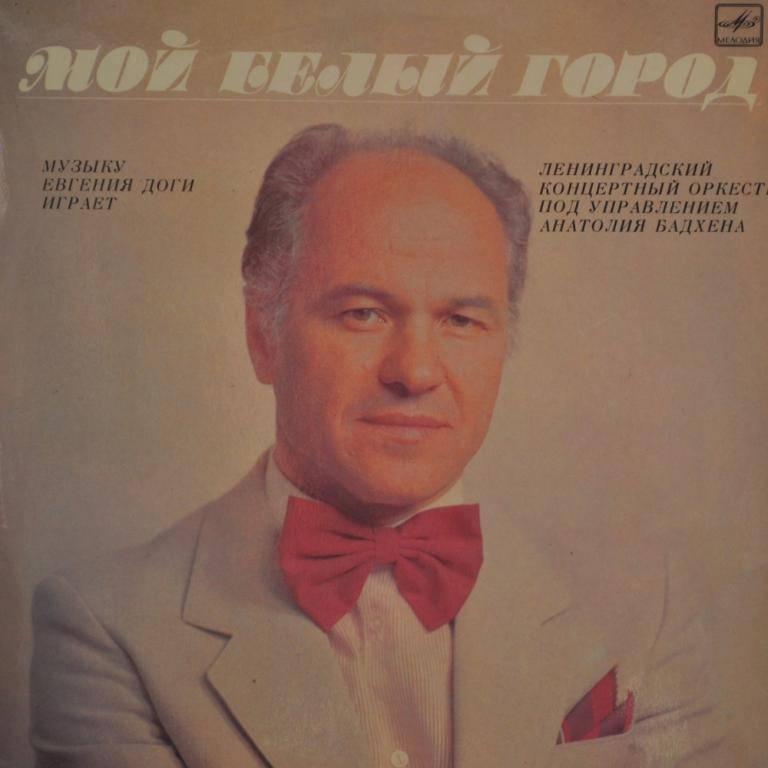 Евгений дога биография, творчество, семья, известные песни е. доги