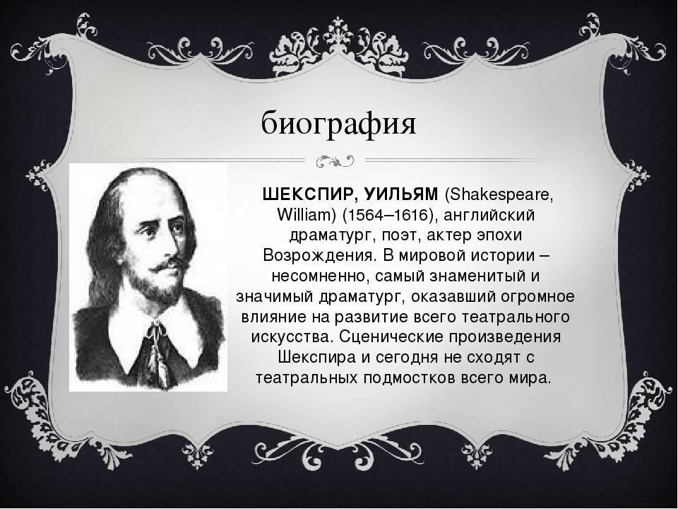 Уильям шекспир, биография кратко