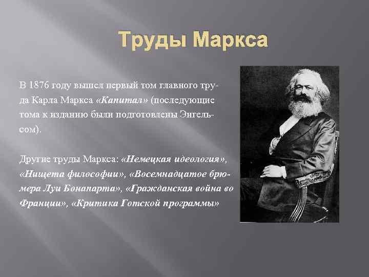 Карл маркс – биография, фото, личная жизнь, работы, «капитал», книги - 24сми