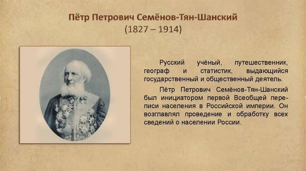 Семенов-тян-шанский, пётр петрович