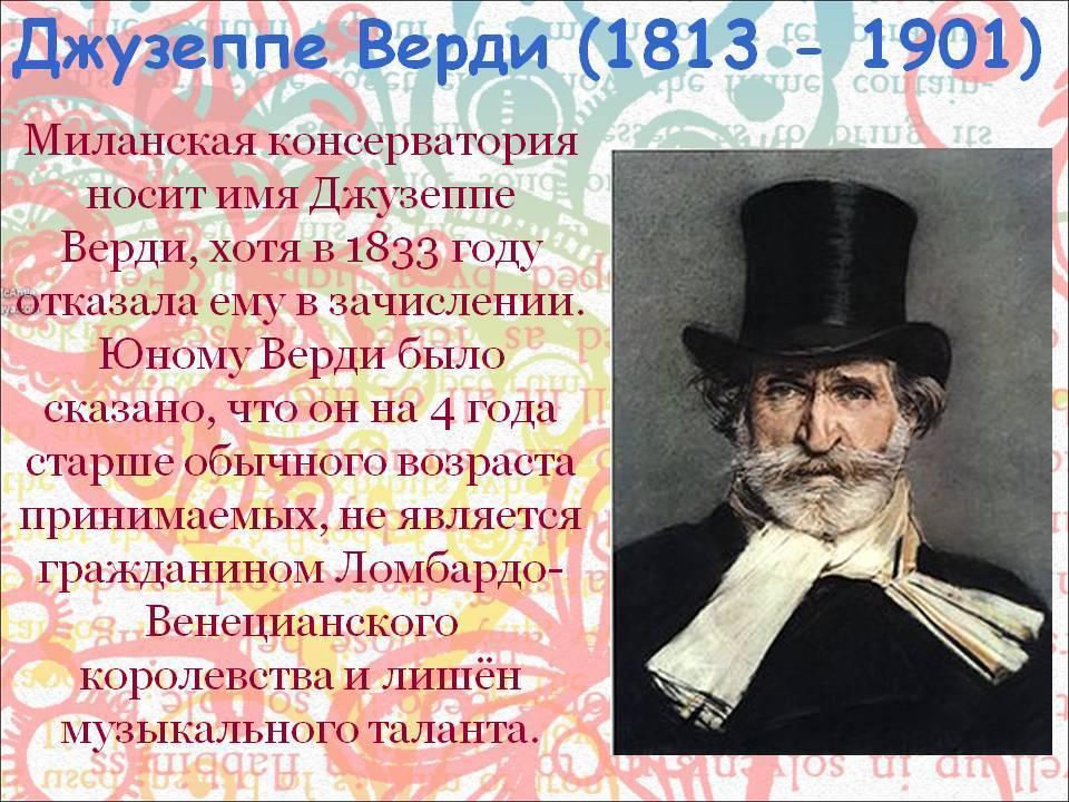 Вердеджузеппе
