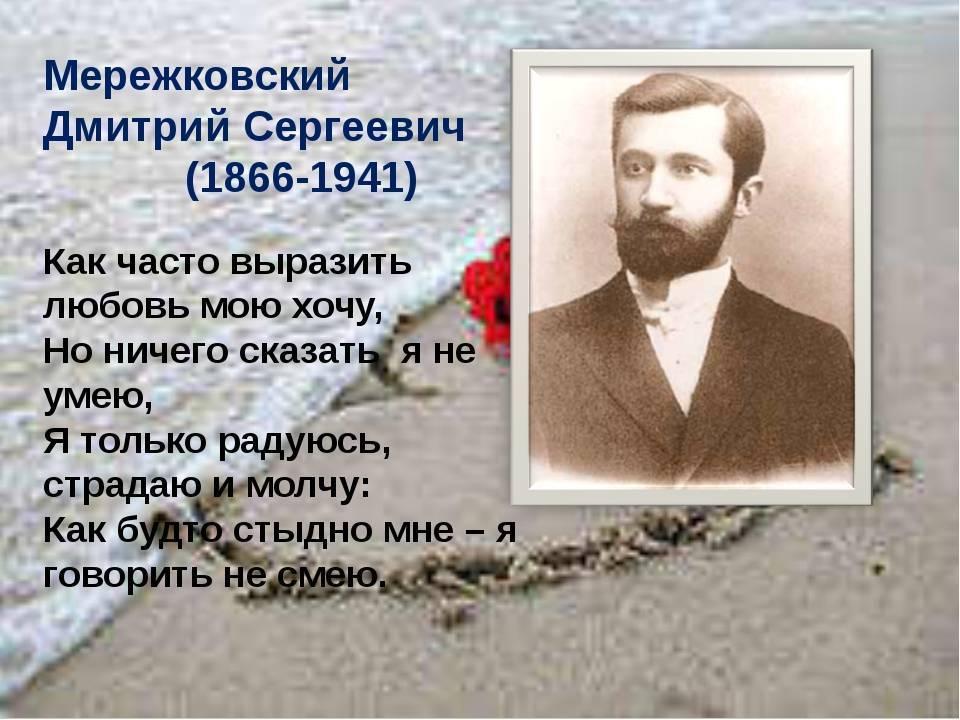 Дмитрий сергеевич мережковский — краткая биография | краткие биографии