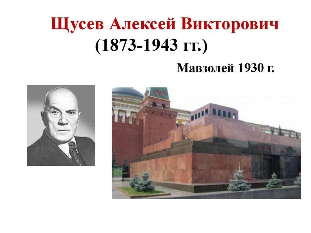 Человек, который построил мавзолей - мослента