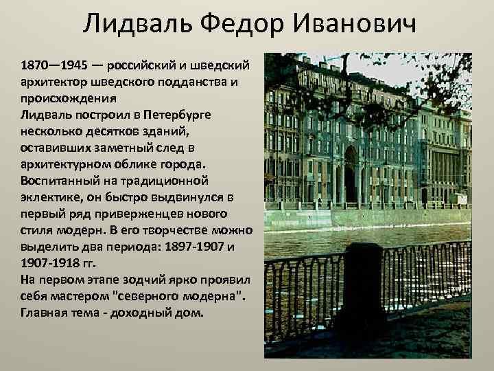Лидваль, фёдор иванович — википедия. что такое лидваль, фёдор иванович