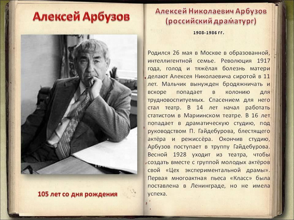 Арбузов алексей николаевич википедия