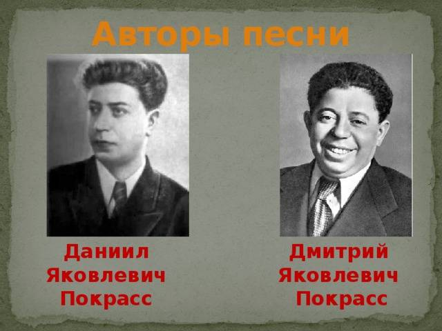 Покрасс, дмитрий яковлевич — википедия