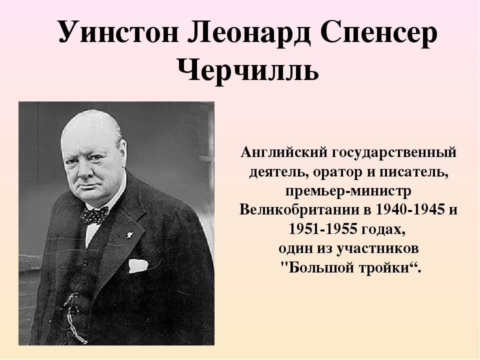 Черчилль уинстон - биография, новости, фото, дата рождения, пресс-досье. персоналии глобалмск.ру.