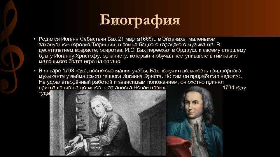 Бах иоганн себастьян — биография: концерты иоганна себастьяна баха в москве, афиша 2021-2022, билеты