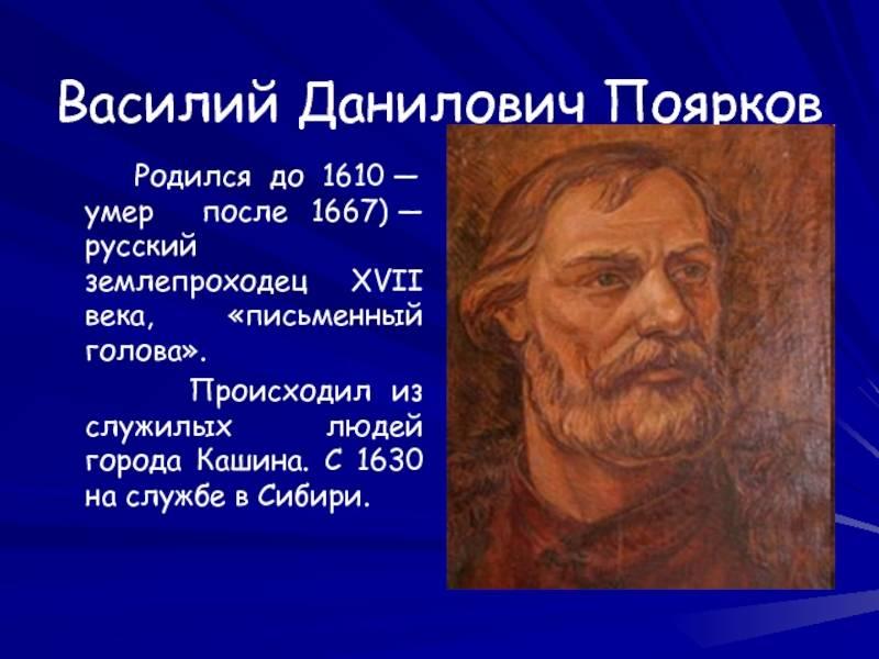 Поярков, василий данилович — википедия. что такое поярков, василий данилович