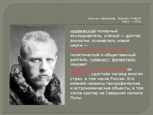Фритьоф  нансен -  биография, список книг, отзывы читателей - readly.ru