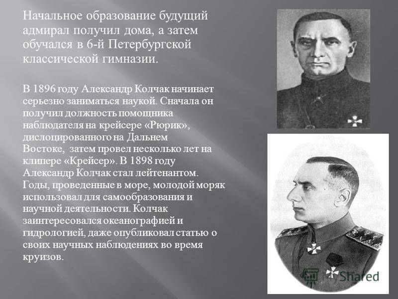 Колчак александр васильевич: биография, личная жизнь, достижения адмирала