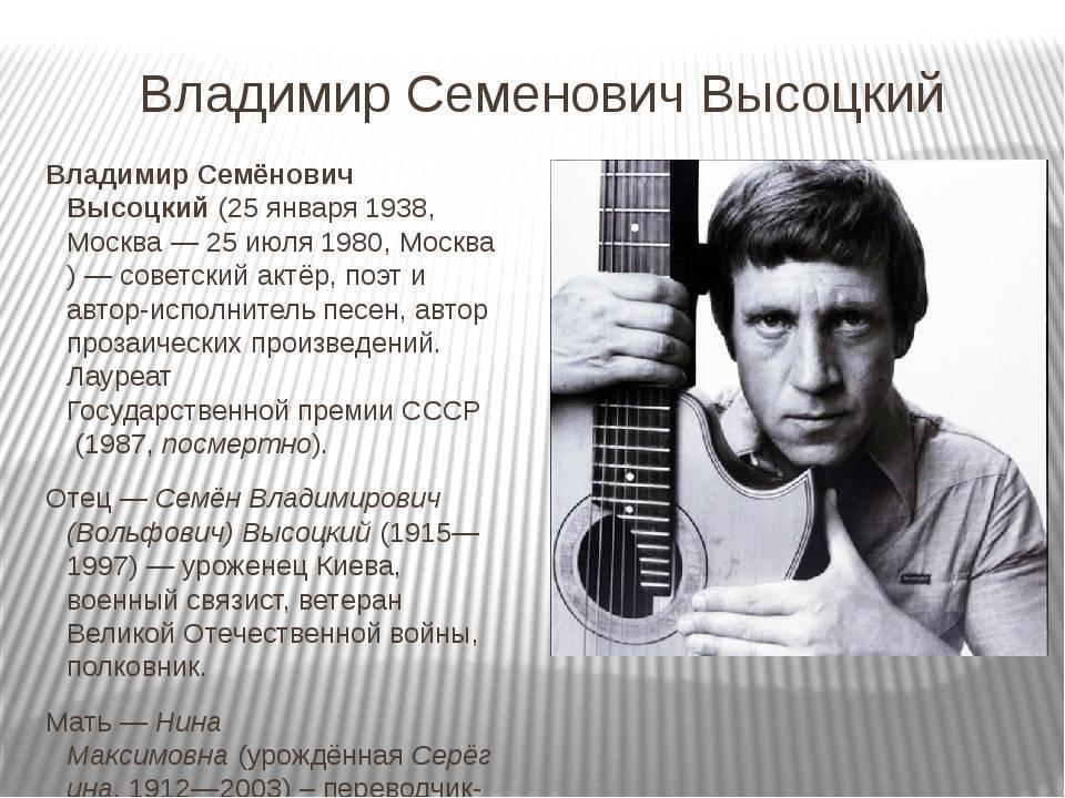 Краткая биография владимира высоцкого | краткие биографии