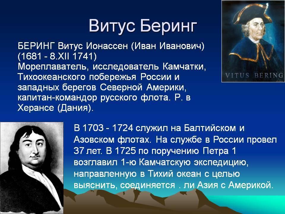 Витус беринг википедия