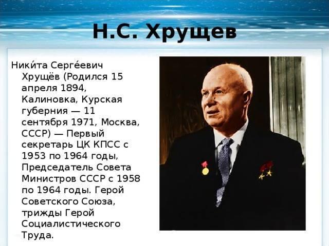 Хрущев: что стало с женами и потомками?