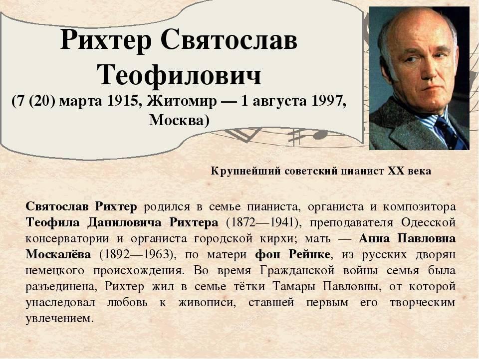 Рихтер Святослав Теофилович