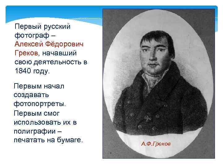 Греков, алексей фёдорович - вики