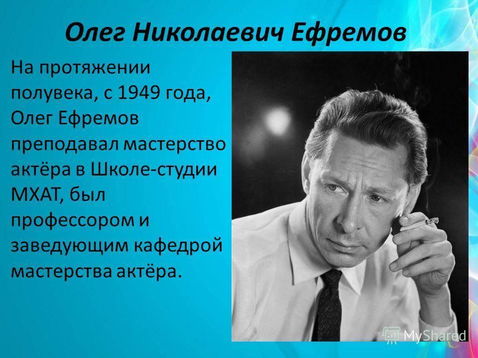 Биография и личная жизнь олега николаевича ефремова
