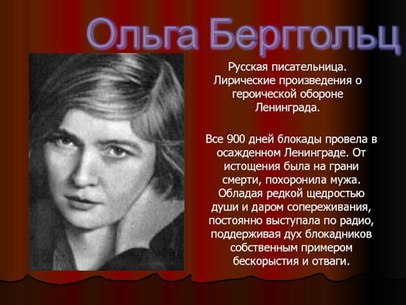 Ольга берггольц. голос блокадного ленинграда.