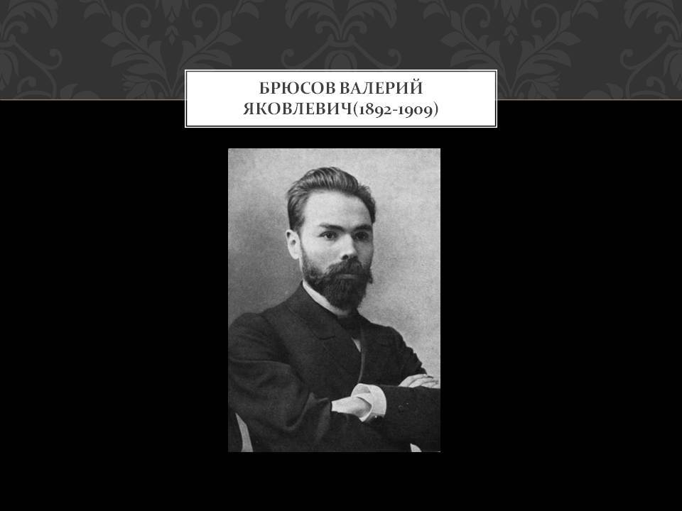 Брюсов биография кратко – самое главное из жизни поэта валерия яковлевича