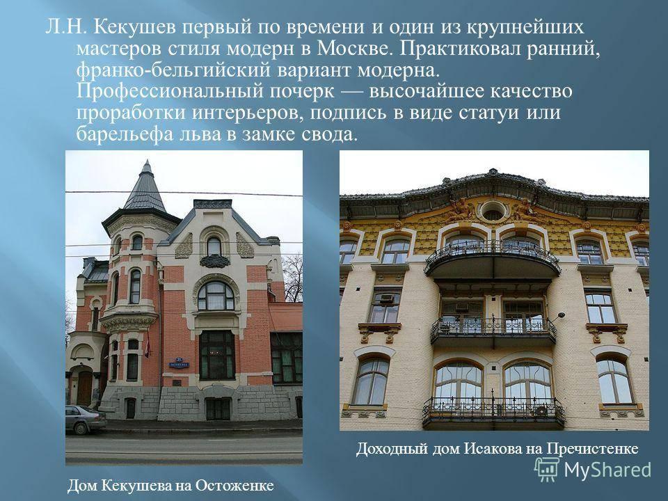 Кекушев, лев николаевич — википедия. что такое кекушев, лев николаевич
