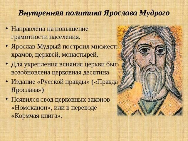 Князь ярослав мудрыйисторический портрет