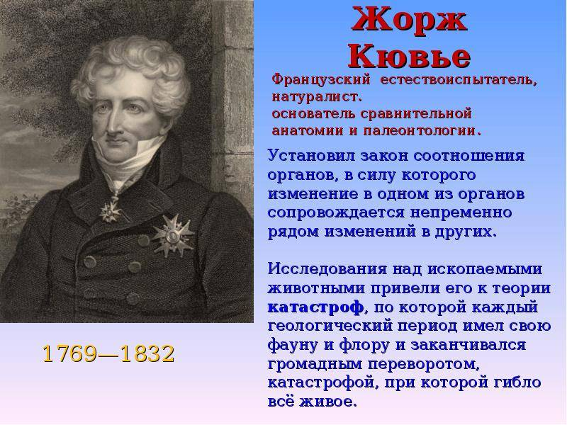 Кювье, жорж леопольд — википедия