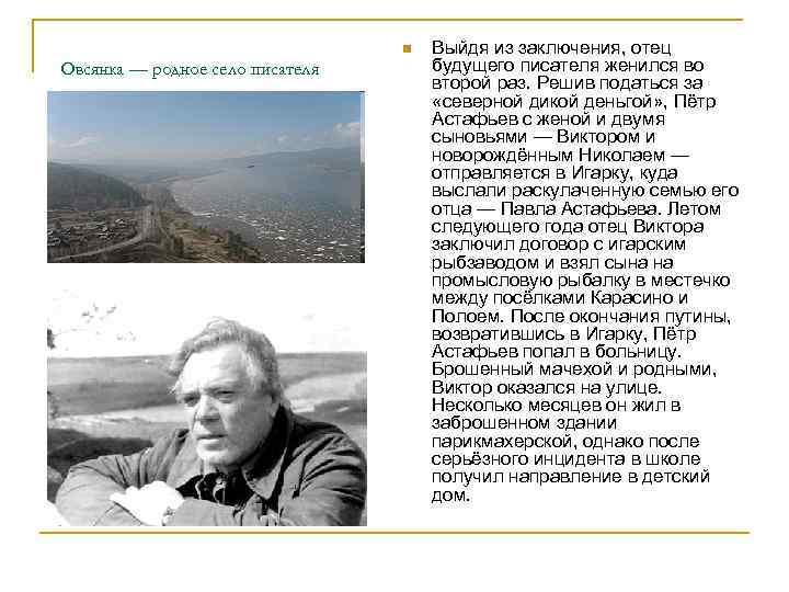 Краткая биография виктора астафьева: жизнь и творчество писателя