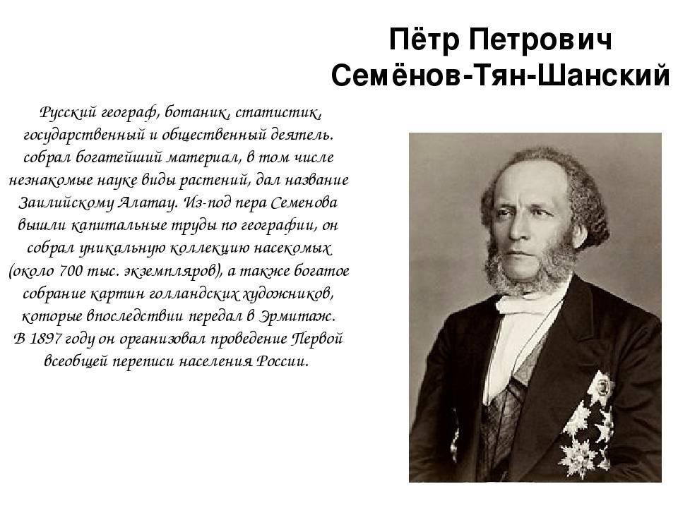 Пётр петрович семёнов-тян-шанский - вики