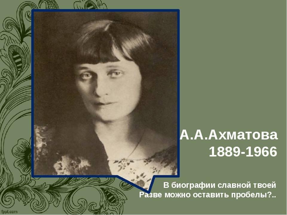 Анна ахматова: биография, личная жизнь, фото и творчество