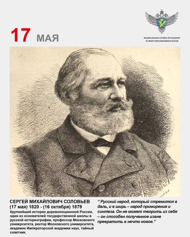 Соловьёв, сергей михайлович (историк) - вики