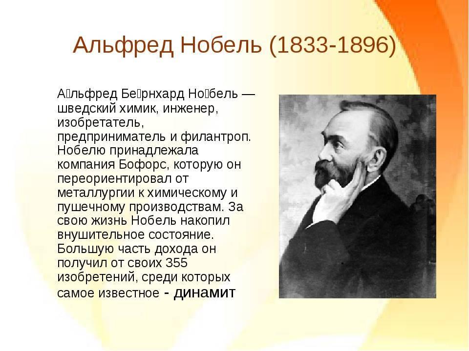 Нобель альфред: биография, интересные факты