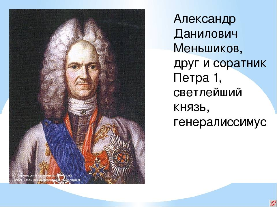 Биографияалександра даниловичаменшикова
