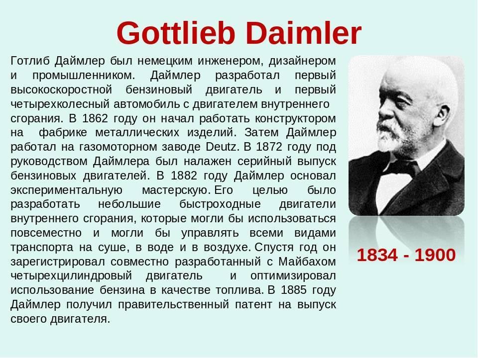 Даймлер, готтлиб биография
