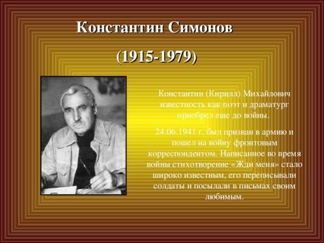 Мхт им.а.п.чехова: константин (кирилл) симонов