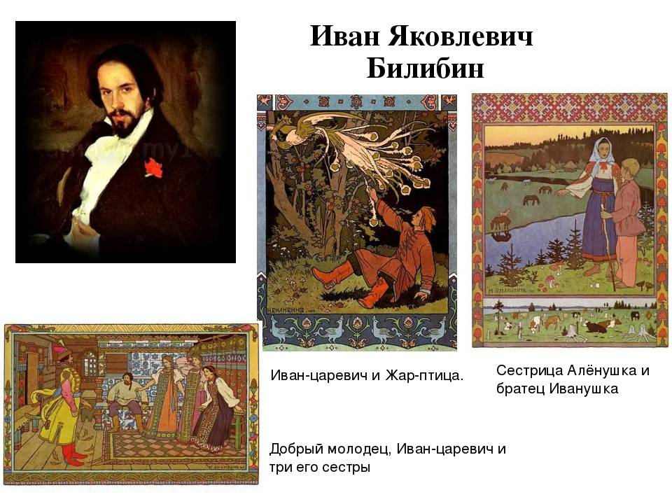 Иван билибин: жизнь и творчество художника