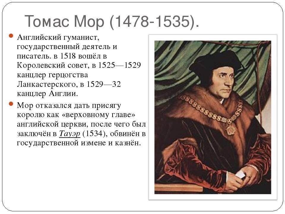 Томас мор — интересные факты из жизни и биографии | vivareit