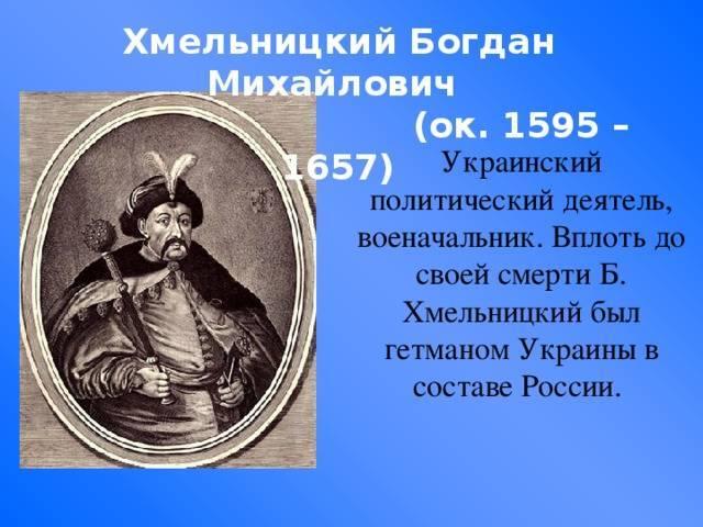 Краткая биография богдана хмельницкого | краткие биографии