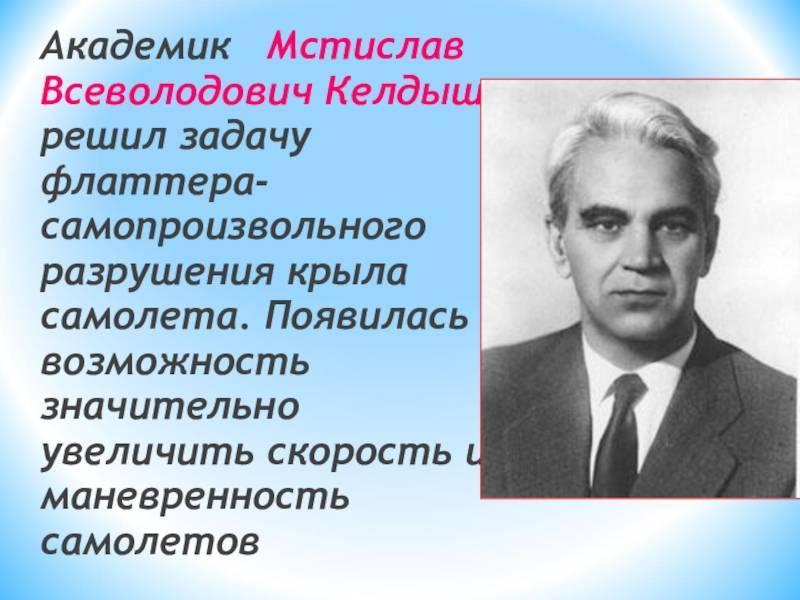 Келдыш петр мстиславович биография. тайна академика келдыша