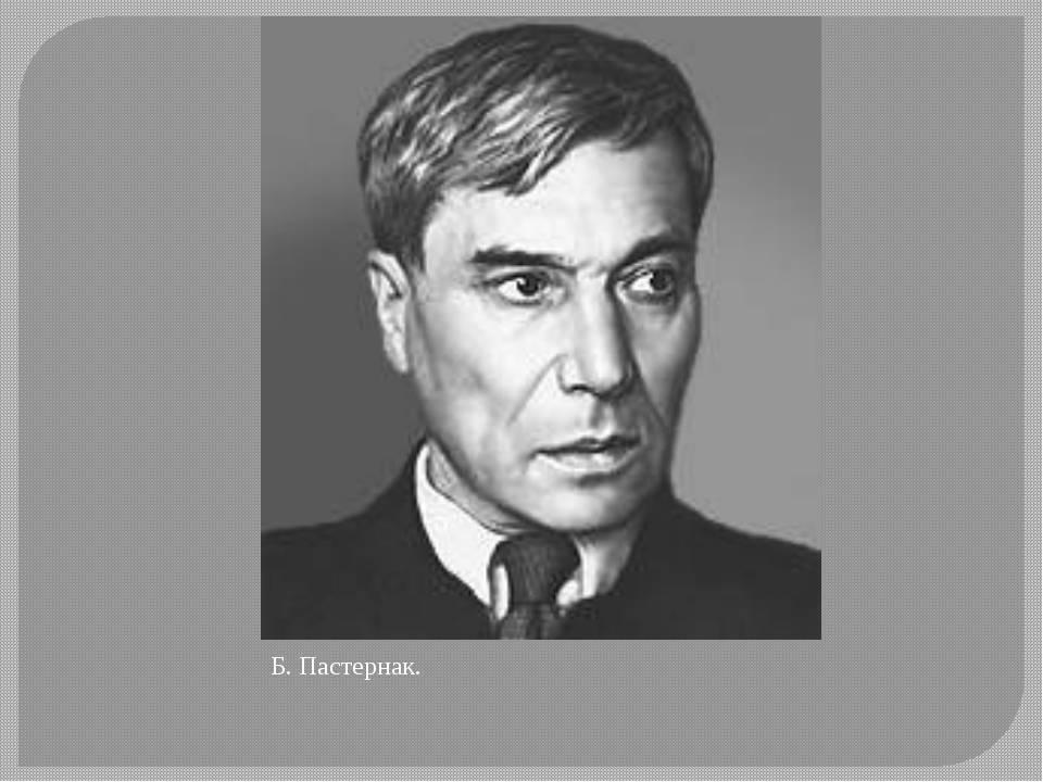 Борис пастернак: биография и творчество - nacion.ru