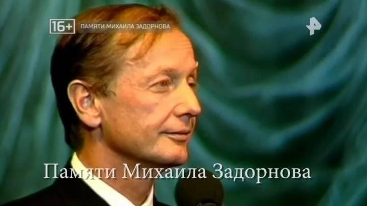 Михаил задорнов - биография, информация, личная жизнь, фото, видео