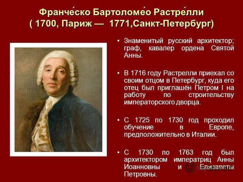 Растрелли ф.б. : доклад : биографии