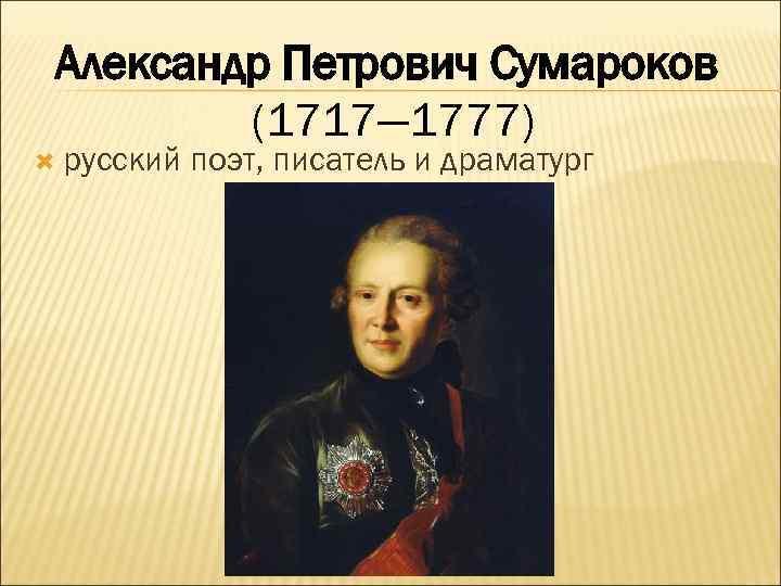 Сумароков, александр петрович, школа сумарокова и его литературное окружение