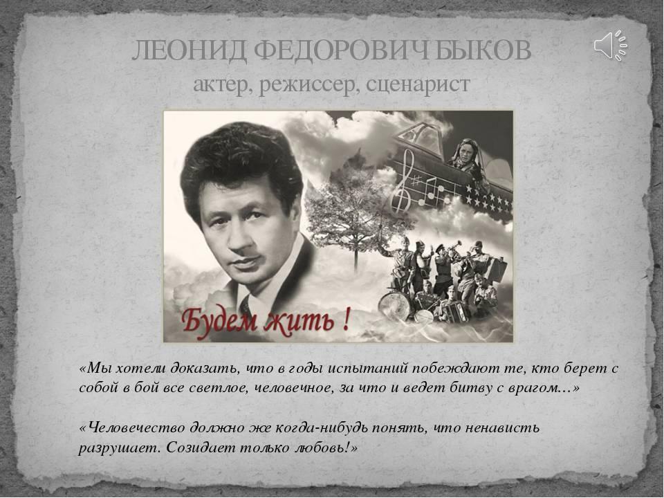 Леонид быков: биография, личная жизнь, фото и видео