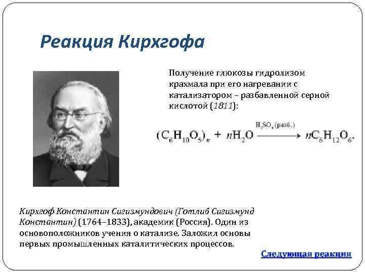 Химики и их биографии