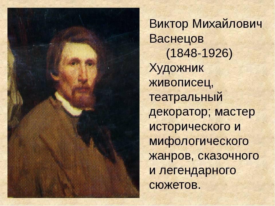Краткая биография виктора васнецова  для детей 3 класс самое главное