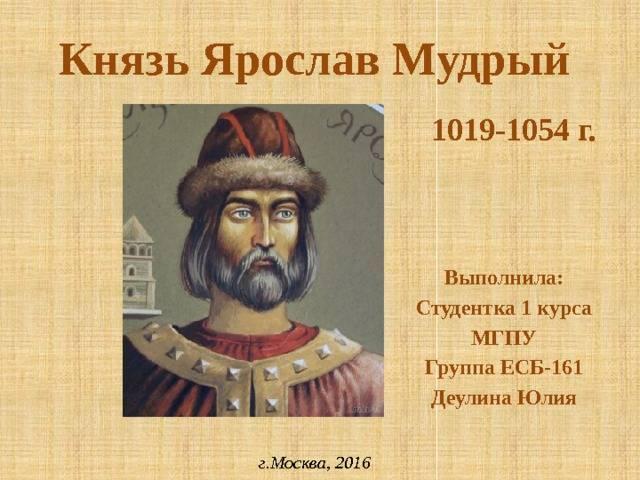 Ярослав мудрый - биография, правление, факты