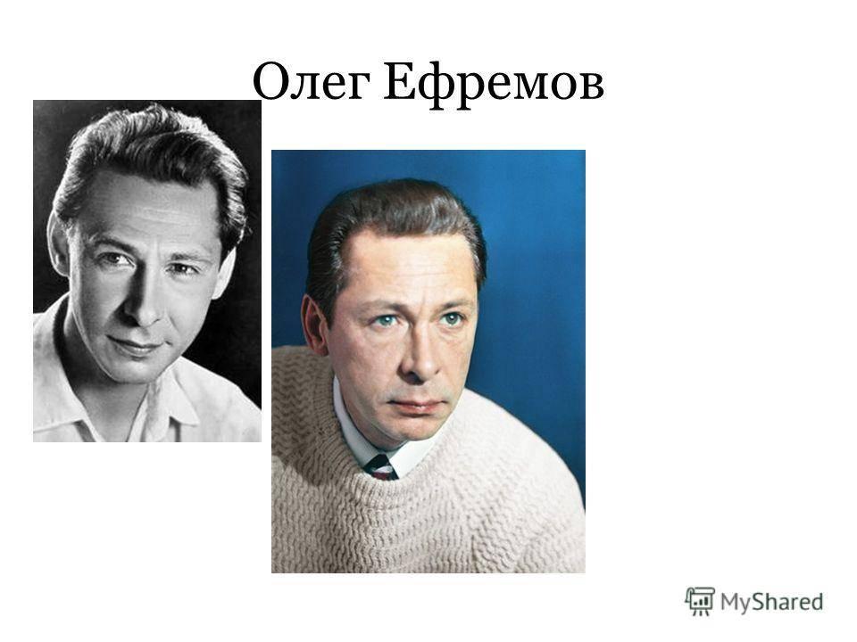 Олег ефремов: биография и личная жизнь