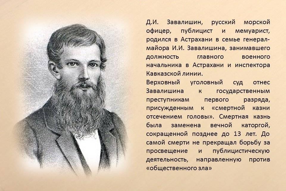 Завалишин, иринарх иванович — википедия. что такое завалишин, иринарх иванович