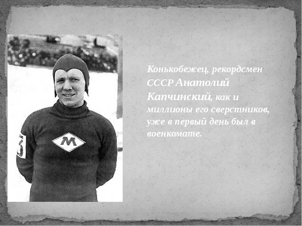 Капчинский, анатолий константинович википедия