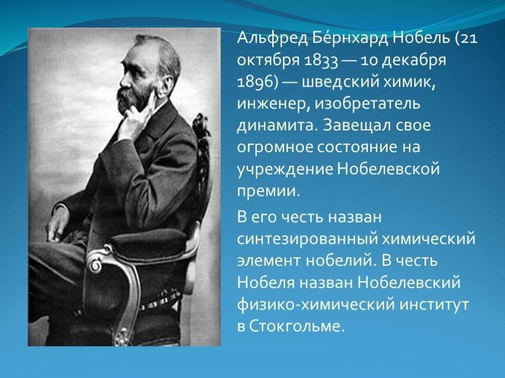 Нобель альфред: биография, личная жизнь, изобретения, интересные факты